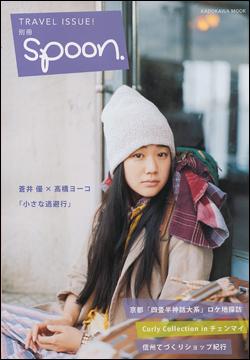 別冊spoon. TRAVEL ISSUE!