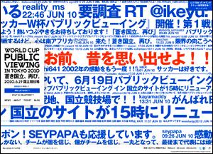 ワールドカップ パブリックビューイング イン 東京2010