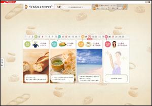 パン食系女子のカレンダー|日清製粉