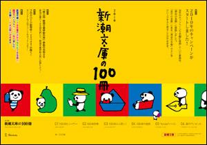 新潮文庫の100冊 2010