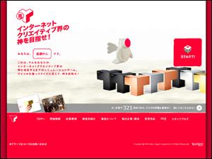 裏Yahoo! JAPAN Internet Creative Award ~インターネットクリエイティブ界の神を目指せ!