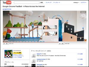 Google Chrome Fastball -A Race Across the Internet