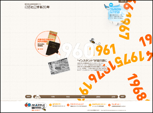 昭文社50周年記念サイト|地図と旅する50年