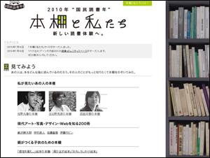 本棚と私たち - 新しい読書体験へ。
