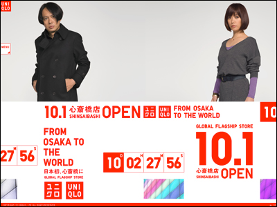 GLOBAL FLAGSHIP STORE UNIQLO SHINSAIBASHI