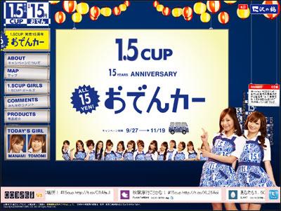 沢の鶴 1.5CUP 発売15周年 全品15円 おでんカー