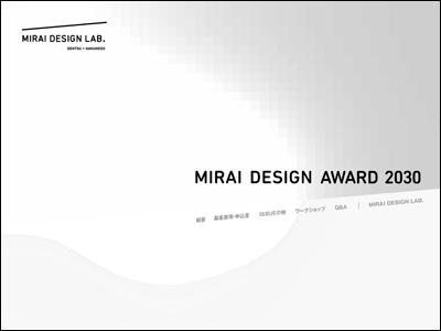 MIRAI DESIGN AWARD 2030 | MIRAI DESIGN LAB.