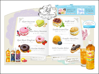 Lipton Puff Sweets Collection