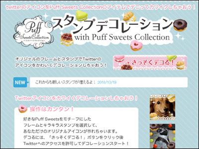 スタンプデコレーション with Puff Sweets Collection