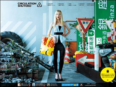 使用済み横断幕をリサイクルしたトートバッグ|CIRCULATION SHUTOKO
