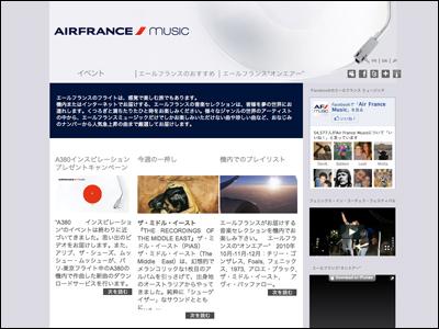 エールフランスミュージック | Air France Music