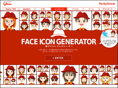 FACE ICON GENERATOR | Pocky Street