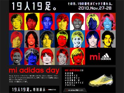mi Adidas - 19人19足。