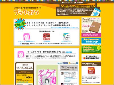 日本初!電子書籍の応援&割引サイト ブックーポン