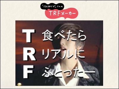 「冷え知らず」さんの生姜シリーズキャンペーンサイト TRFメーカー