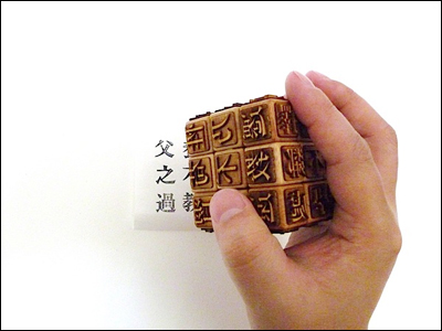 Movable type Rubik's cube @Makezine.com blog