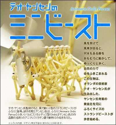 Vol.30 テオ・ヤンセンのミニビースト | 大人の科学マガジン