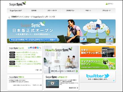 同期型オンラインストレージサービス|SugarSync