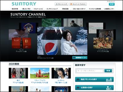 サントリーチャンネル CM・動画ポータルサイト