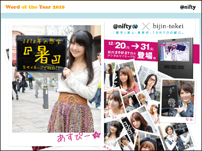Word of the Year 2010 @nifty × bijin-tokei 「感字」美人・美男がTOKYOの駅に。