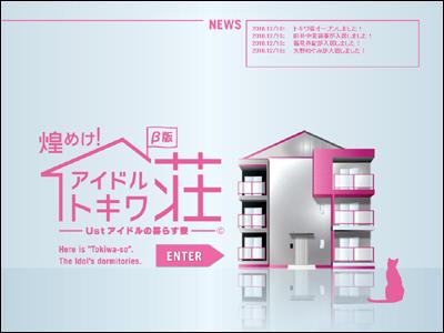 煌めけ!アイドルトキワ荘 β版 - USTアイドルの暮らす家 -
