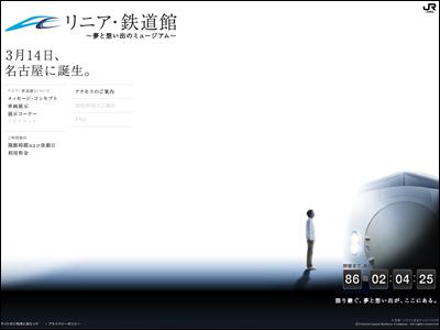 リニア・鉄道館 ~夢と想い出のミュージアム~|JR東海