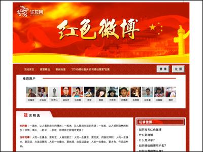 红色微博_华龙网--主流媒体 重庆门户