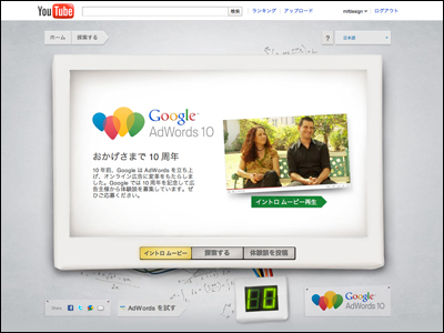 YouTube - adwords10