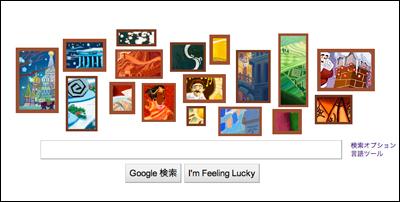 Google Happy Holiday 2010