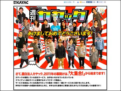 お年賀プロジェクト2011 - 面白法人カヤック
