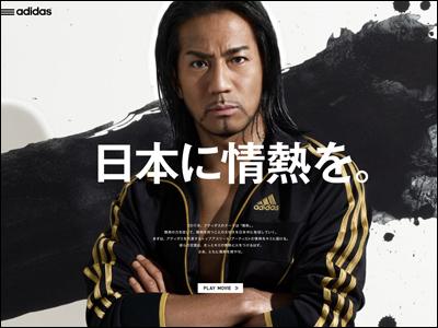 adidas Japan : 日本に情熱を。