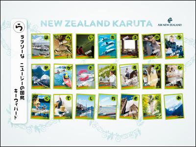 AIR NEW ZEALAND KARUTA - ニュージーランド航空お正月特別企画