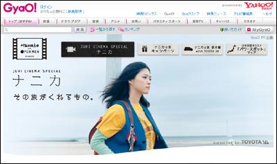 JURI CINEMA SPECIAL ナニカ|無料動画 GyaO![ギャオ]