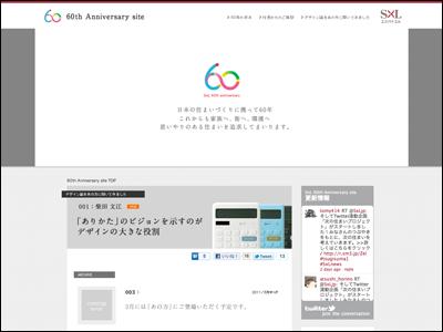 エス・バイ・エル 60th Anniversary site