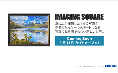 IMAGING SQUARE | CASIO
