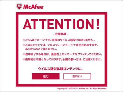 ウイルス被害疑似体験サイト |  マカフィー株式会社