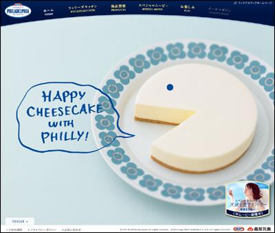 フィリー Happy cheesecake with philly