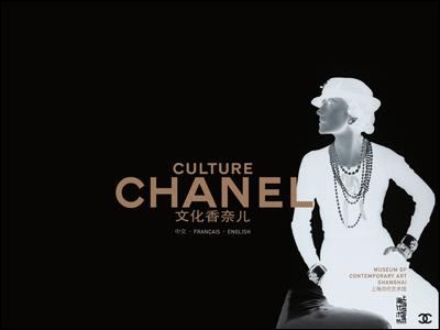 《文化香奈儿CULTURE CHANEL》展览