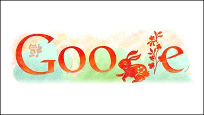 Google 除夕快乐!