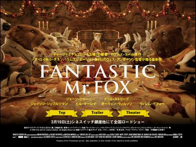 映画『ファンタスティック Mr.FOX』公式サイト