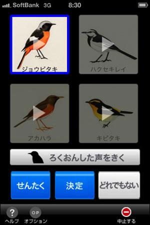 ききみみずきん for iPhone