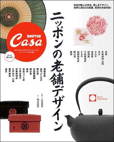 Casa BRUTUS特別編集 ニッポンの老舗デザイン