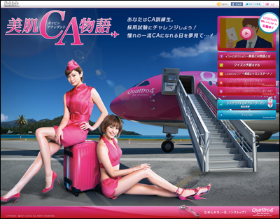 連続ドラマクイズ「美肌CA物語」presented by シック・クアトロ4 フォーウーマン