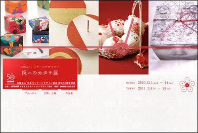 100人のパッケージデザイナー『祝いのカタチ展』