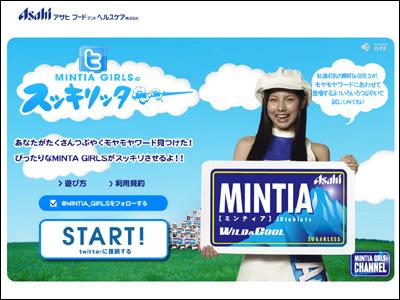 MINTIA GIRLS CHANNEL|ミンティア|スッキリッター