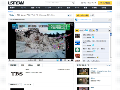 Ustream - TBS