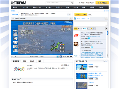 Ustream - NHK
