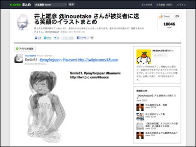 井上雄彦 @inouetake さんが被災者に送る笑顔のイラストまとめ