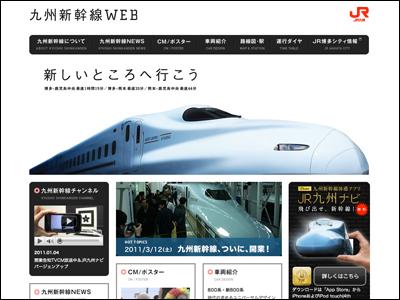 JR九州 九州新幹線WEB