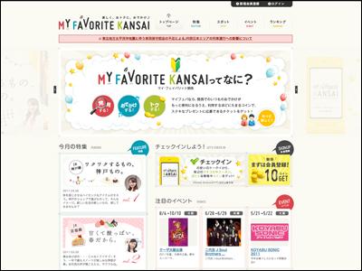関西のおトクで楽しいおでかけ情報サイト マイ・フェイバリット関西